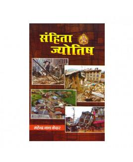 Samhita Jyotish In Hindi- (BOAS-0462)