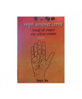 Sampurna Hast Rekha Shastra By Vimal Jain In Hindi-(Boas-1035)