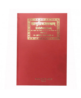 Samudrikashastram (सामुद्रिकशास्त्रम्)  By Abhay Katyayan in Sanskrit and Hindi- (BOAS-0384)