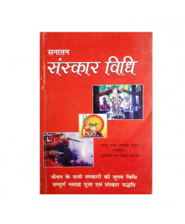 Sanatan Sanskar Vidhi in Hindi by Ganga Prasad Shastri- (BOAS-0923)