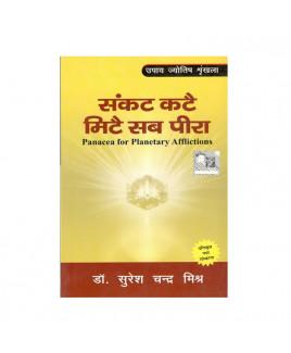 Sankat Katai Mitai Sab Peera In Hindi -(BOAS-0778)