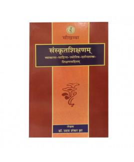 Sanskrit Sikshnam (संस्कृतशिक्षणम्) By Uday Shankar Jha in Sanskrit and Hindi- (BOAS-0099)