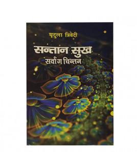 Santan Sukh Sarvang Chintan in Hindi (BOAS-0426)