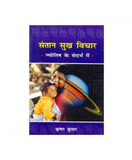 Santan Sukh Vichar (संतान सुख विचार) by Krishna Kumar (BOAS-0526)