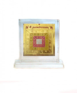 Sri Santan Gopal Yantra - 7 cm ( YASGF-004)