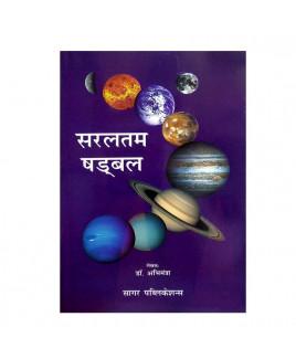 Saraltam Shadbal  in Hindi -(BOAS-0748)