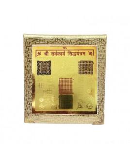Sampoorna Sarva Karya Siddhi Mahayantra - 23 cm (YASSK-001)