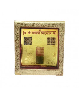 Sarva Karya Siddhi (Desire Fulfillment) Yantra - 11 cm (YASK-003)