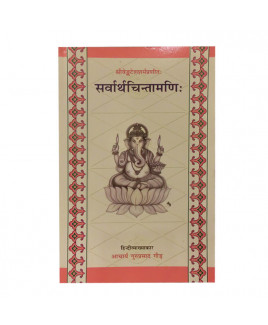 Sarvartha Chintamani (सर्वार्थचिन्तामणि:) By Guruprasad Gaur in Sanskrit and Hindi- (BOAS-0025)