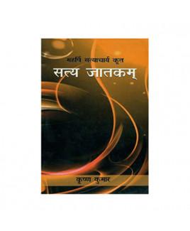 Satya Jatakam (सत्य जातकम्) -(BOAS-0595) by Krishna Kumar