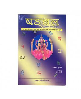 Shad Bal Garna Evam Prayog in Hindi By S. K. Duggal -(BOAS-0291)