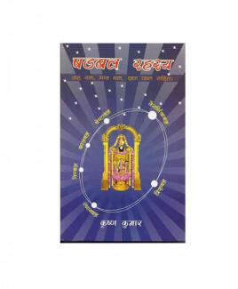 Shadbal Rahasya: Grah Bal, Bhav Bal, Dasha Phal Sahit by Krishna Kumar (BOAS-0315)