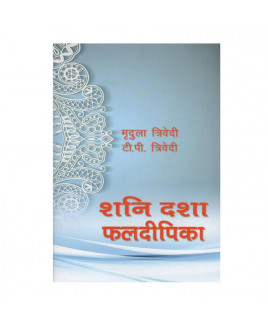 Shani Dasha Phaldeepika by Mridula Trivedi and T. P. Trivedi in Hindi- (BOAS-0013)