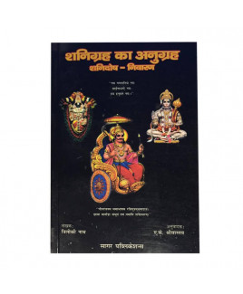 Shanigrah Ka Anugrah in Hindi By Triloki Nath  (BOAS-0392)