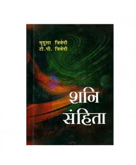Shani Sanhita (शनि संहिता) by Mridula Trivedi and T. P. Trivedi (BOAS-0390)