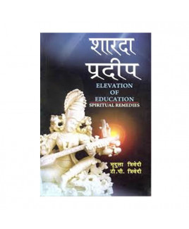 Sharada Pradeep: Elevation of Education in Hindi - (BOAS-0835)