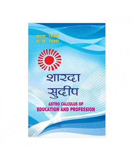 Sharda Sudeep in Hindi -Paperback- (BOAS-0836)