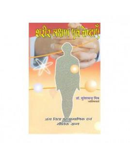 Sharir Lakshan evam Cheshtayen by Dr. Suresh Chandra Mishra (BOAS-0656)