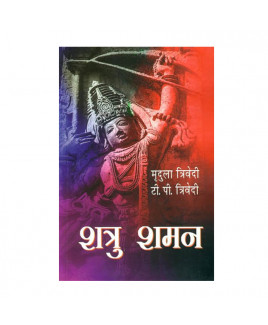 Shatru Shaman in Hindi -Paperback- (BOAS-0860)