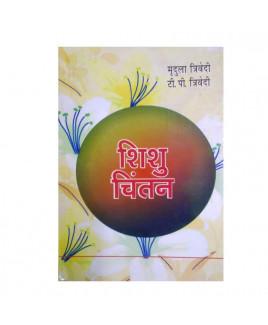 Shishu Chintan in Hindi by Mridula & T. P. Trivedi- (BOAS-0965)