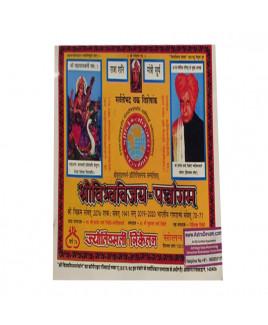 Shri VishwaVijay Panchangam For Vikram Samvat 2076 (Year 2019- 2020) - (BOAS-0852)