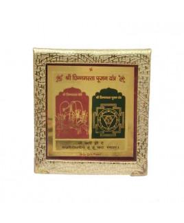 Shri Chinnamasta Poojan Yantra - 11 cm (YACP-003)