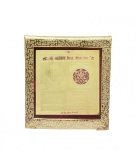 Shri Sai Baba Siddha Bisa Yantra - 11 cm (YASB-003)