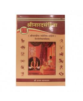 Sri Naradsamhita (श्रीनारदसंहिता) - Hardbound- By Abhay Katyayan in Sanskrit and Hindi- (BOAS-0537)