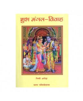 Shubh Mangal Vivaah by Nimmi Arora in Hindi- (BOAS-0024)