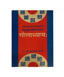 Siddhant Shiromani Goladhayay in Hindi - Paperback -(BOAS-0304)