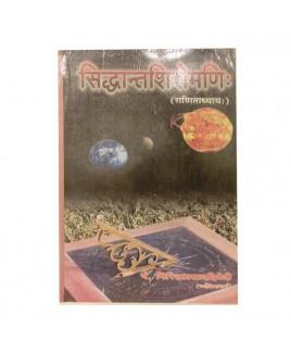 Siddhantashiromani (सिद्धान्तशिरोमणि:) By Girija Prasad Dwivedi in Sanskrit and Hindi- (BOAS-0080)