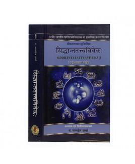 Siddhanta Tattva Viveka (Set Of 3 Vols.) (सिद्धान्ततत्त्वविवेकः) (Hard Bound) By Satyadev Sharma in Sanskrit and Hindi- (BOAS-0989H)