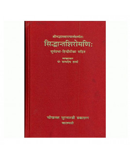 Siddhantshiromani (सिद्धान्तशिरोमणि:)- (Set Of 2 Vols.) By Satyadev Sharma in Sanskrit and Hindi- (BOAS-0388H)