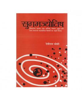 Sugam Jyotish in Hindi- Paperback- (BOAS-0841)