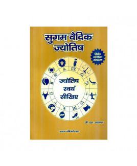 Sugam Vedic Jyotish (सुगम वैदिक ज्योतिष) by G. S. Agarwal (BOAS-0519)