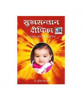 Sukh Santan Deepika  in Hindi -(BOAS-0779)
