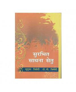 Surbhita Sadhna Setu (सुरभित साधना सेतु) by Mridula Trivedi and T. P. Trivedi (BOAS-0383)