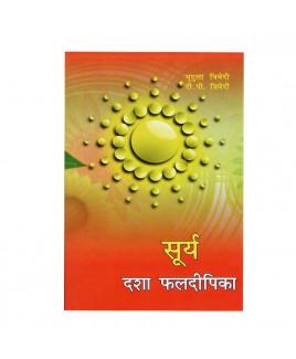Surya Dasha Phaldeepika in Hindi by Mridula & T. P. Trivedi- (BOAS-0967)