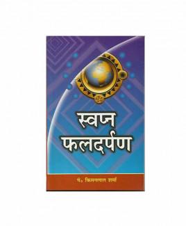 Swapna Phaldarpan (स्वप्ना फलदर्पण) by Pt. Kisanlal Sharma (BOAS-0349)