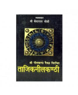 Tajik Neelkanthi in Hindi- Paperback - (BOAS-0814)