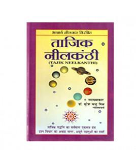 Tajik Neelkanthi in Hindi by Dr. Suresh Chandra Mishra- (BOAS-0931)