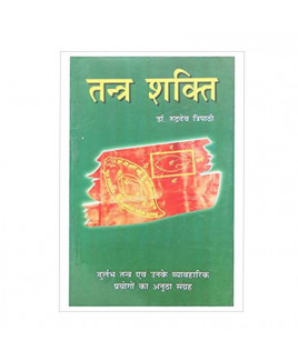 Tantra Shakti (तंत्र शक्ति) by Dr. Rudradev Tripathi (BOAS-0445)