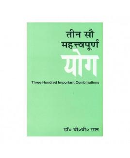 Teen Sau  Mahattvapurna Yoga in Hindi -Paperback - (BOAS-0856)