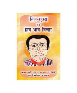 Til Rahasya Evam Haav Bhav Vichar by Rachna Bhola (BOAS-0662)