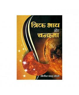 Trik Bhav Aur Chandrama (त्रिक भाव और चन्द्रमा) by Girish Chandra Joshi (BOAS-0522)
