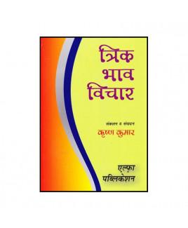 Trik Bhav Vichar (त्रिक भाव विचार) by Krishna Kumar (BOAS-0523)
