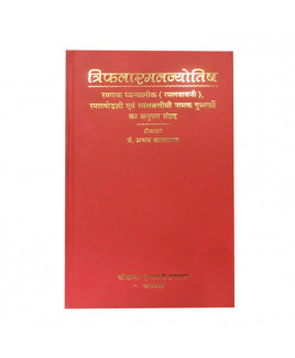 Triphalaramal Jyotisha  (त्रिफलारमल-ज्योतिष) - Hardbound- By Abhay Katyayan in Sanskrit and Hindi- (BOAS-0096)