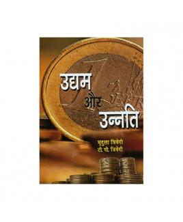 Udyam aur Unnati (उद्यम और उन्नति)- (BOAS-0566) by Mridula Trivedi and T. P. Trivedi