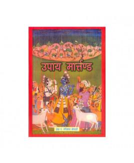 Upay Martand in Hindi -(BOAS-0755)