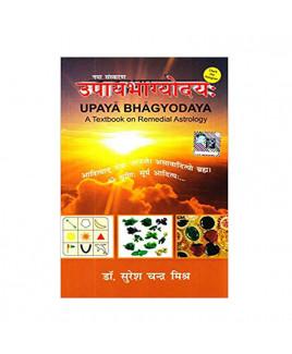 Upaya Bhagyodaya - Remedial Measures in Hindi -(BOAS-0775)
